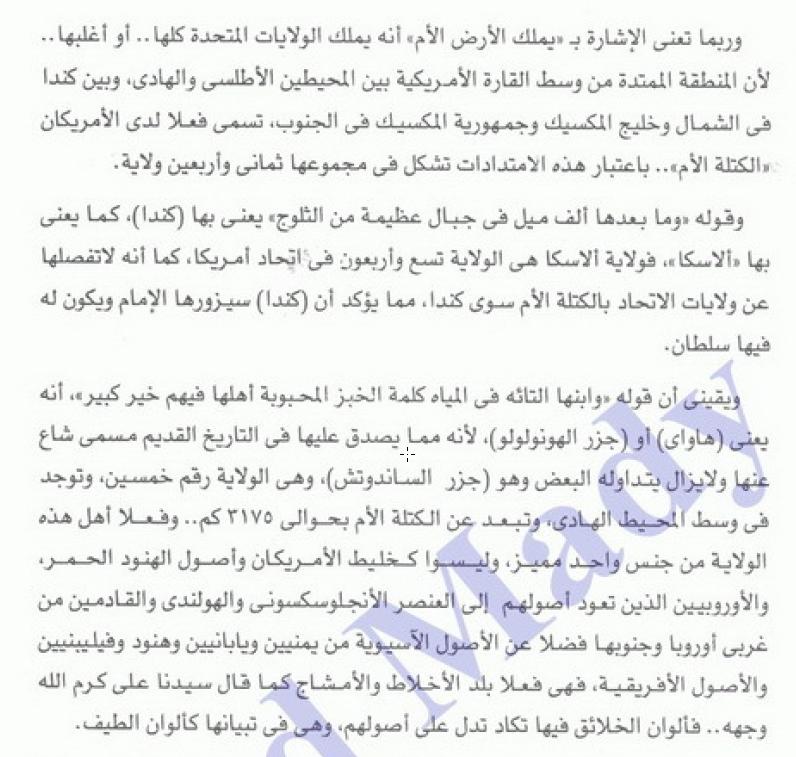 وتخوض قوات إيرانية معارك ضد مقاتلين مناهضين للمذهب الشيعي في دمشق وتتأهب  المنطقة لمواجهة آخر الزمان
