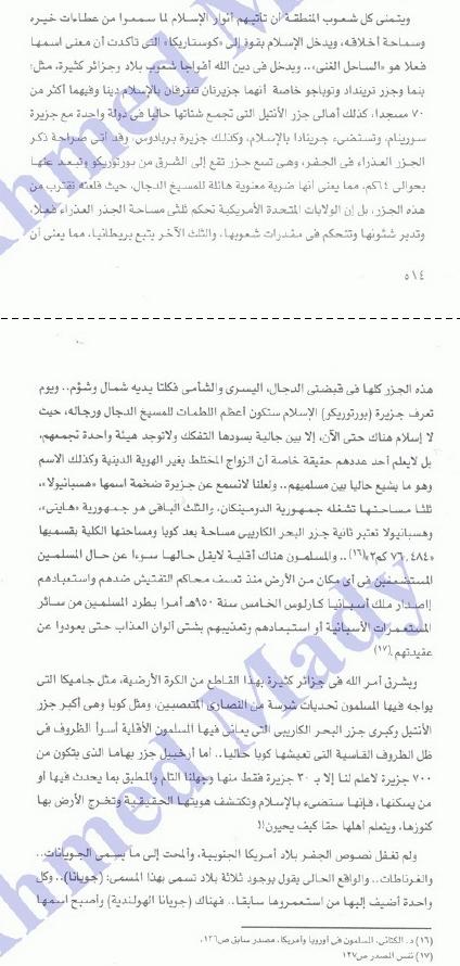 مقال مهم للدكتور نور : قريبا سيهلك صريح العرب وصريح الفرس